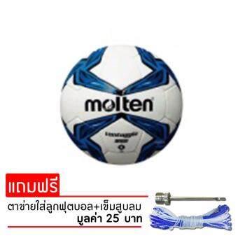 MOLTEN ฟุตบอล Football MOT HS-PVC F4V1700 ขาวสลับน้ำเงิน/ดำ เบอร์4