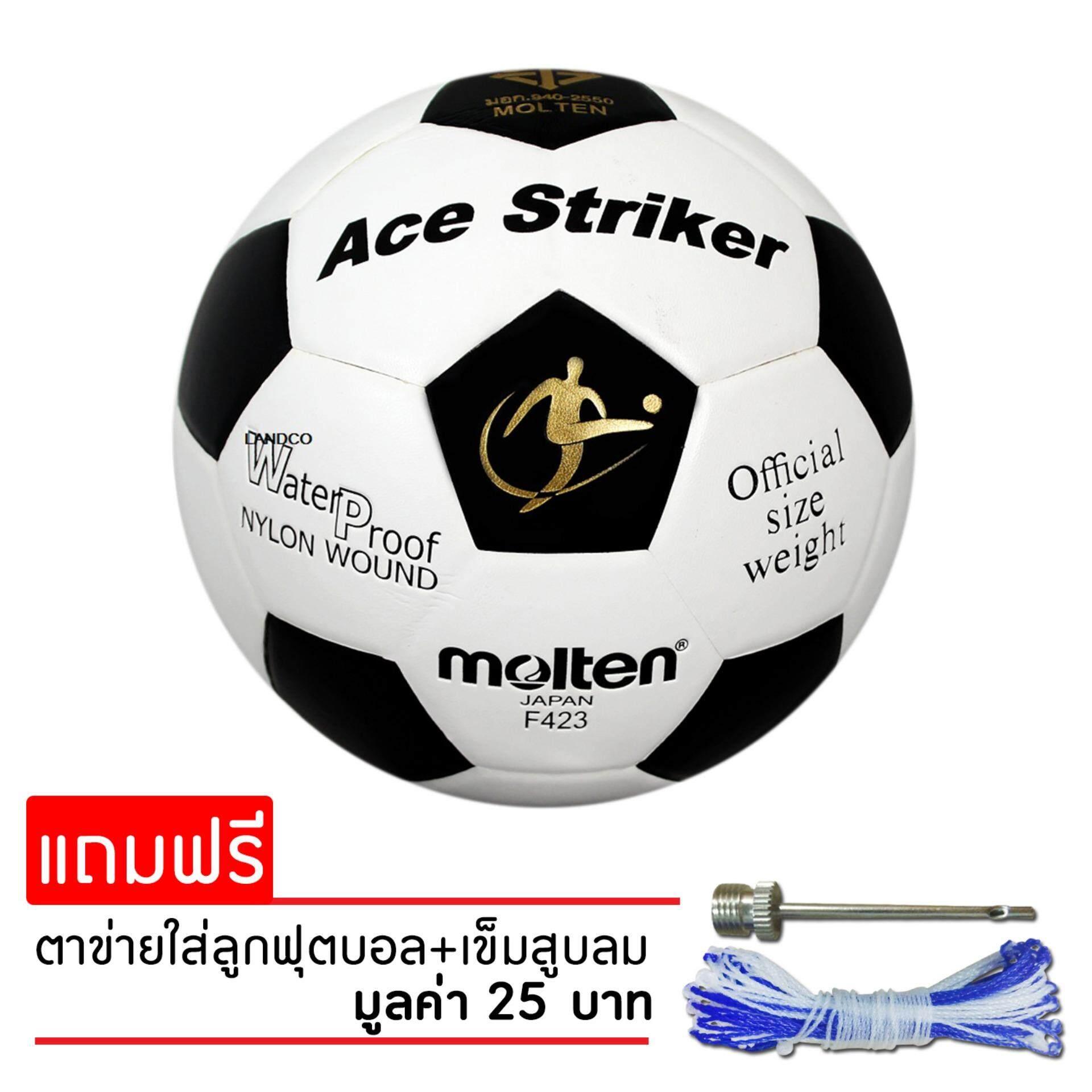 ยี่ห้อไหนดี  MOLTEN ฟุตบอลหนัง  Football PVC F423 ACE Striker เบอร์ 4