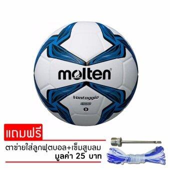 MOLTEN ลูกฟุตบอล Football PVC F5V1500-BL เบอร์5