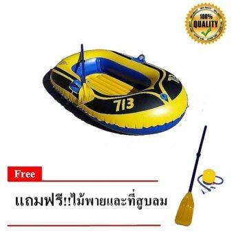 Mr.home เรือยาง Mini ดีไซน์ใหม่ปี 2015 มาตราฐาน CE ทนทุกสภาพน้ำ (สีเหลือง/ดำ)
