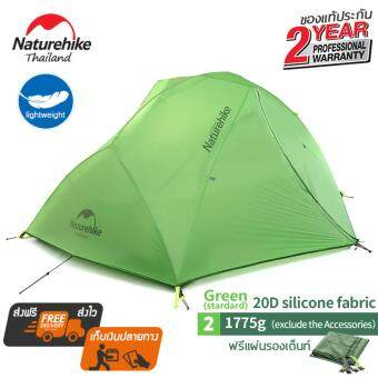 2561 NatureHike Thailand เต็นท์ 2 คน น้ำหนักเบา รุ่น Star-River 2 ultralight two men tent