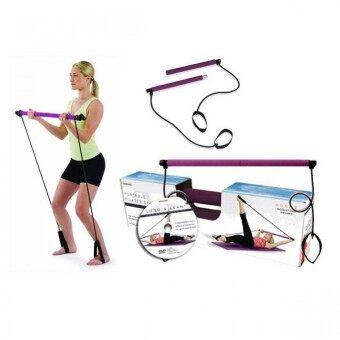 Portable Pilates อุปกรณ์พิลาทิสแบบพกพา สร้างกล้ามเนื้อกระชับสัดส่วน พร้อม DVD สอนเล่น (สีม่วง)