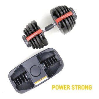 POWER STRONG ดัมเบลปรับน้ำหนักได้ 24 kg ADJUSTABLE DUMBBELL SET ฟรีDUMBBELL RACK ขาตั้งดัมเบล (image 4)