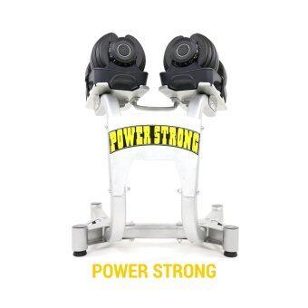 POWER STRONG ดัมเบลปรับน้ำหนักได้ 24 kg ADJUSTABLE DUMBBELL SET ฟรีDUMBBELL RACK ขาตั้งดัมเบล (image 3)