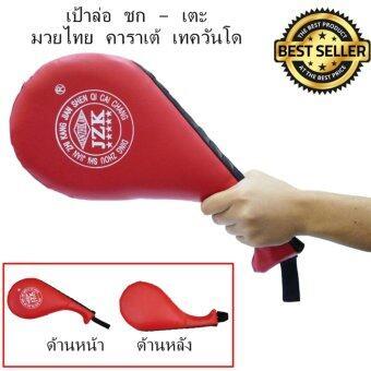 อุปกรณ์การต่อสู้ เป้าล่อชก-เตะ มวยไทย แบบถือ เทควันโด คาราเต้เป้าล่อเตะ