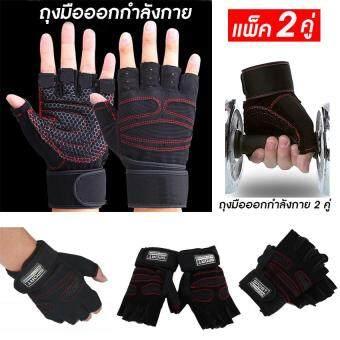 ซื้อ/ขาย ถุงมือฟิตเนส ถุงมือออกกำลังกาย ถุงมือยกเวท ถุงมือยกบาร์ สำหรับออกกำลังกาย ถุงมือจักรยาน ยกเวท ยกบาร์ (สีดำ)