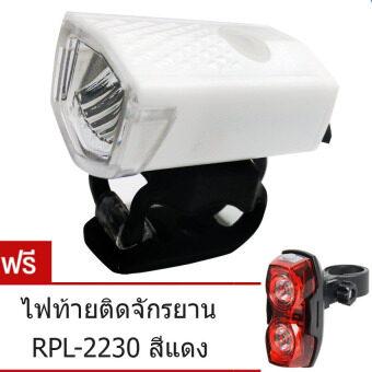 RAYPAL ชุดเห็นไกล -ไฟหน้า รถจักรยาน 300 Lumens แบบชาร์จได้ รุ่นRPL-2255 (สีขาว) แถมฟรี !! ไฟท้ายจักรยาน 2 eye LED RAYPAL มูลค่า400 บาท!