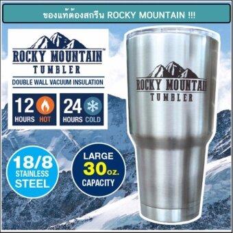 แก้วเก็บความเย็น แก้วเก็บอุณหภูมิ แก้วสูญญากาศ Rocky Mountain 30 OZ. (850ml.) Yeti - 2