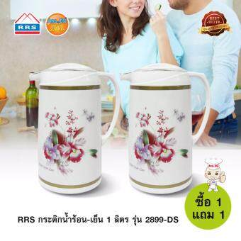 RRS กระติกน้ำร้อน-เย็น 1 ลิตร รุ่น 2899-DS ซื้อ 1 แถม 1