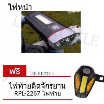SALE LeeBicycleไฟหน้าติดหน้ารถจักรยานHJ-048300Lumens+ไฟหลังจักรยาน RPL-2267Rapid X(USB)