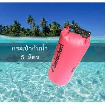 Selected กระเป๋ากันน้ำ ถุงกันน้ำ ถุงทะเล Waterproof Bag ความจุ 5 ลิตร ( สีชมพู )