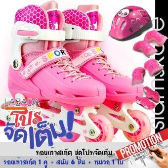 Siamskate รองเท้าสเก็ต let's cool พร้อมอุปกรณ์ ไซส์ 34-37(สีชมพู)