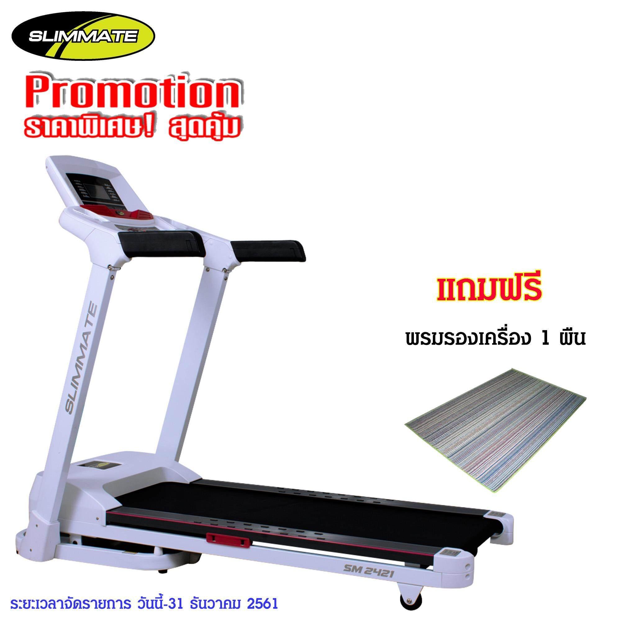 Slimmate เครื่องวิ่งไฟฟ้า TREADMILL รุ่น SM 2421 (White)