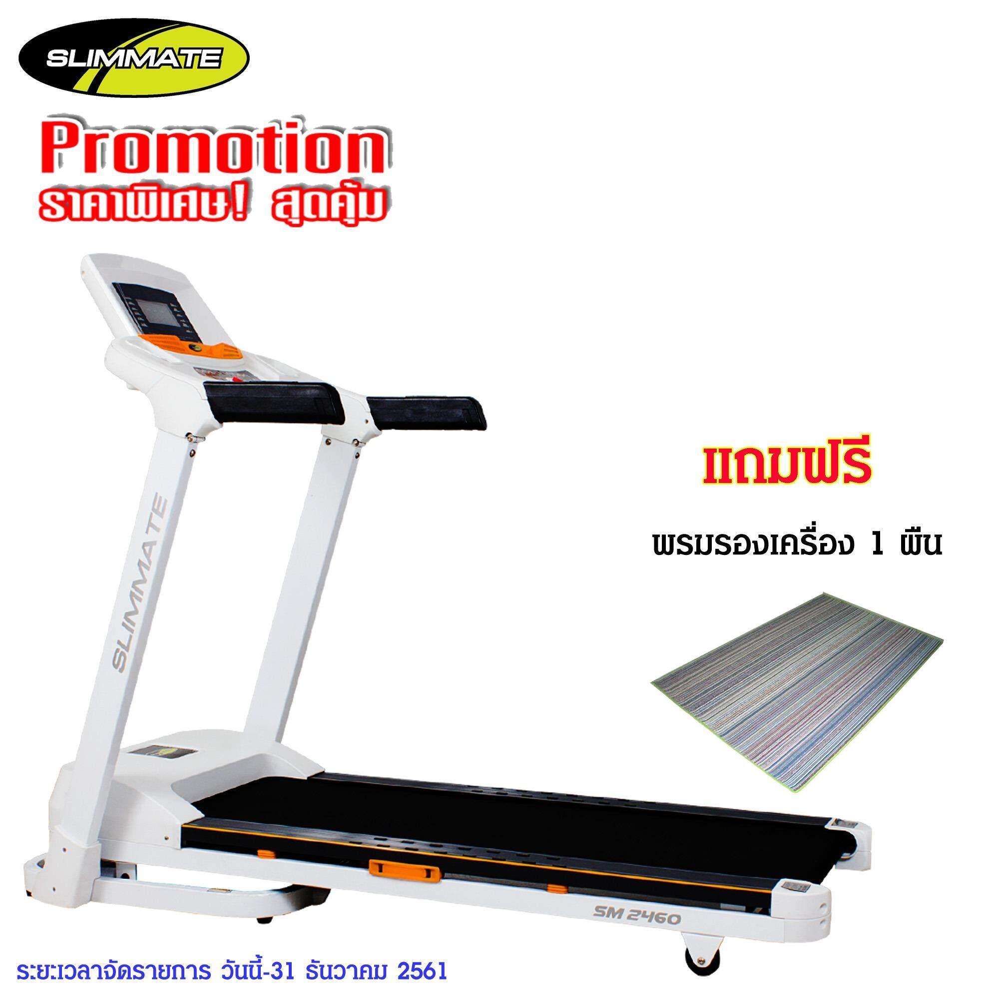 สุดยอดสินค้า!! Slimmate เครื่องวิ่งไฟฟ้า TREADMILL รุ่น SM 2460 (White)
