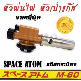 SPACE ATOM หัวพ่นไฟ หัวพ่นไฟทำอาหาร หัวพ่นไฟแต่งหน้าขนมเค้ก ทำซูชิ Kitchen Burner หัวเป่าแก๊ส หัวพ่นแก๊ส หัวเป่าไฟ หัวพ่นไฟแก๊สกระป๋อง หัวพ่นไฟความร้อนสูง หัวเชื่อมแก๊สกระป๋อง หัวเชื่อมท่อ หัวพ่นไฟจุดเตาถ่าน แค้มปิ้ง หัวปืนพ่นไฟ Gas Torch M-60 TQ803
