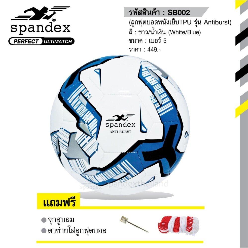 ยี่ห้อนี้ดีไหม  Spandex SB002 ลูกฟุตบอลหนังเย็บ TPU รุ่นAntiburst สีขาว/น้ำเงิน เบอร์5