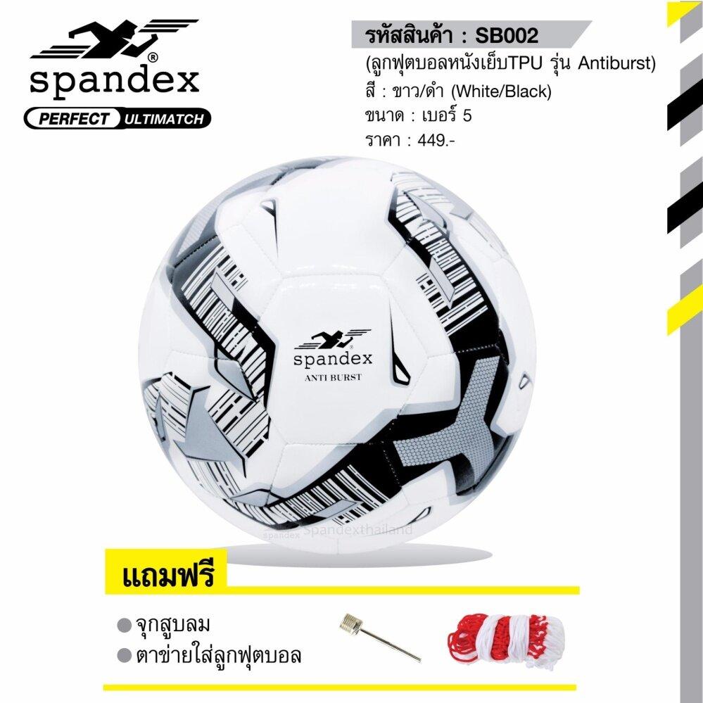 สอนใช้งาน  ร้อยเอ็ด Spandex SB002 ลูกฟุตบอลหนังเย็บ TPU รุ่นAntiburst สีขาว/ดำ เบอร์5