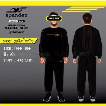Spandex SN001 ชุดซาวน่า สีดำ