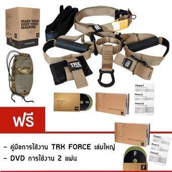 Sport City TRX FORCE Kit Tactical รุ่นท็อป สายออกกำลังกาย อุปกรณ์สร้างซิกแพก สร้างกล้ามเนื้อ + คู่มือ Ruggedized Guide 12 WEEK + DVD 2 แผ่น