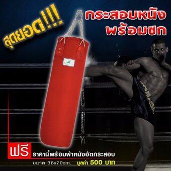 SPORTLAND กระสอบ สำหรับเด็ก หนัง PU JuniorPunching Bag 1 Liningรุ่น SP095J- Red (พร้อมอัดกระสอบ)