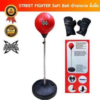 STREET FIGHTER Soft Ball เป้าชกมวย ตั้งพื้น (ST01) - Red