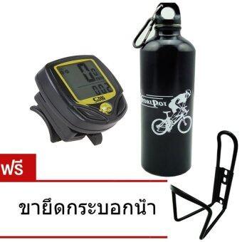 ราคา Sunding ไมล์จักรยาน แบบไร้สาย รุ่น SD-548C (สีเหลือง) +กระบอกน้ำจักรยาน ขนาด 800 มล. - สีดำ(ฟรีขายึดกระบอกน้ำ สีดำ)