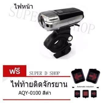 SUPER D SHOP ไฟหน้าจักรยาน RPL-2273 USB Aluminium Light 180 Lumens + ไฟท้าย AQY-0100จักรยาน ชาร์จUSB ไฟLED