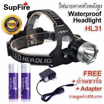 SupFire Headlights HL31 CREE US-T6 LED Head Flashlight 900 Lumens 10W ไฟฉาย subfire ไฟฉายแรงสูง ไฟฉายคาดหัว Led ไฟคาดหัว ไฟฉายคาดศีรษะ ไฟฉายคาดหัว ไฟฉายคาดหัวแรงสูงไฟฉายคาดหัวเดินป่า ไฟฉายคาดหัวกันน้ำ ไฟฉาย LED แบบคาดหัว + FREE Li-on Battery + Adapter