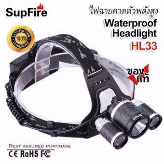 SupFire Headlights HL33 CREE US XML T6 LED Head Flashlight 900 Lumens 10W ไฟฉาย subfire ไฟฉายแรงสูง ไฟฉายคาดหัว Led ไฟคาดหัว ไฟฉายคาดศีรษะ ไฟฉายคาดหัว ไฟฉายคาดหัวแรงสูง ไฟฉายคาดหัวเดินป่า ไฟฉายคาดหัวกันน้ำ ไฟฉาย LED แบบคาดหัว