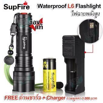 SupFire L6 Cree LED XM-L2 Flashlight 1100 Lumens ไฟฉาย subfire ไฟฉายแรงสูง ไฟฉาย led ชาร์จได้ ไฟฉายแรงสูงส่องไกล ไฟฉายเดินป่า ไฟฉายแค้มปิ้ง ไฟฉายสปอตไลท์ ไฟฉายกันน้ำ ไฟฉายดำน้ำ ไฟฉายแสงสว่างสูง ไฟฉายฉุกเฉิน ไฟฉายส่องสัตว์ + FREE Charger + Li-on Battery