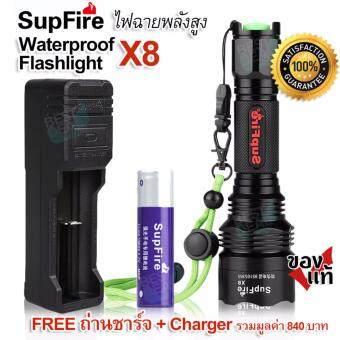 SupFire X8 LED CREE XML T6 Flashlight 800 Lumen 10W ไฟฉาย subfireไฟฉายแรงสูง ไฟฉาย led ชาร์จได้ ไฟฉายแรงสูงส่องไกล ไฟฉายเดินป่าไฟฉายแค้มปิ้ง ไฟฉายสปอตไลท์ ไฟฉายกันน้ำ ไฟฉายดำน้ำ ไฟฉายแสงสว่างสูงไฟฉายฉุกเฉิน ไฟฉายส่องสัตว์ + FREE Charger + Li-on Battery