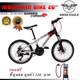SWISS EAGLE Mountain Bicycle จักรยานเสือภูเขา ล้อ 20 นิ้วเกียร์ SHIMANO 21 SPEED รุ่น SW-6052 (สีขาว/ดำ) แถมฟรี!! ที่สูบลม Foot Pump มูลค่า 320 บาท!!