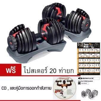 ดัมเบลปรับน้ำหนัก Toughman รุ่น 552 (Black/Red) พร้อมคู่มือการใช้งาน + CD สอนการใช้งาน + แผ่นโปสเตอร์ท่ายกดัมเบล