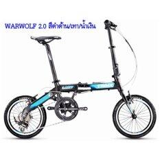 TRINX จักรยาน WARWOLF2.0  เฟรมอลูมิเนียม ล้อ16นิ้ว