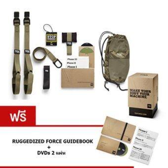 TRX Force Kit สายออกกำลังกาย อุปกรณ์สร้างซิกแพก สร้างกล้ามเนื้อ รุ่น Force (สีน้ำตาล) Free คู่มือเทรน 12 สัปดาห์ DVD 2 แผ่น