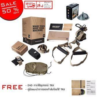 TRX FORCE Kit : Tactical รุ่นท็อป สายออกกำลังกาย อุปกรณ์สร้างซิกแพก สร้างกล้ามเนื้อ พร้อมตัวยึดติดผนัง (X-Mount) + คู่มือ Ruggedized Guide 12 สัปดาห์ + DVD 2 แผ่น