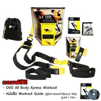 TRX Training อุปกรณ์เชือกแรงต้าน อุปกรณ์ออกกำลังกาย ของแถมมูลค่า500บาท - Yellow