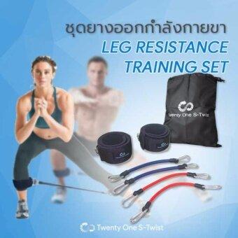 ประเทศไทย TwentyOneStwist ยางยืดออกกำลังกายสำหรับขา Leg Ankle Resistance Band Set