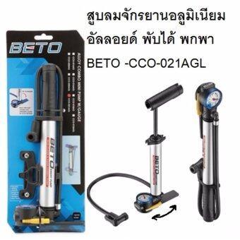 VAUKO : CLK-BETO-CCO-021AGL-2 สูบลมจักรยานอลูมิเนียมอัลลอยด์แบบพกพาแบบเกาะจักรยาน ใหม่ ปี 2017 พับเป็นแนวตรง หรือตั้งฉากได้ จำนวน 1ตัว พร้อมอะแดปเตอร์สูบลูกบอล แพยาง