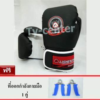 ซื้อ/ขาย ZXK - Boxing gloves นวมชกมวย นวมต่อยมวย สีดำ