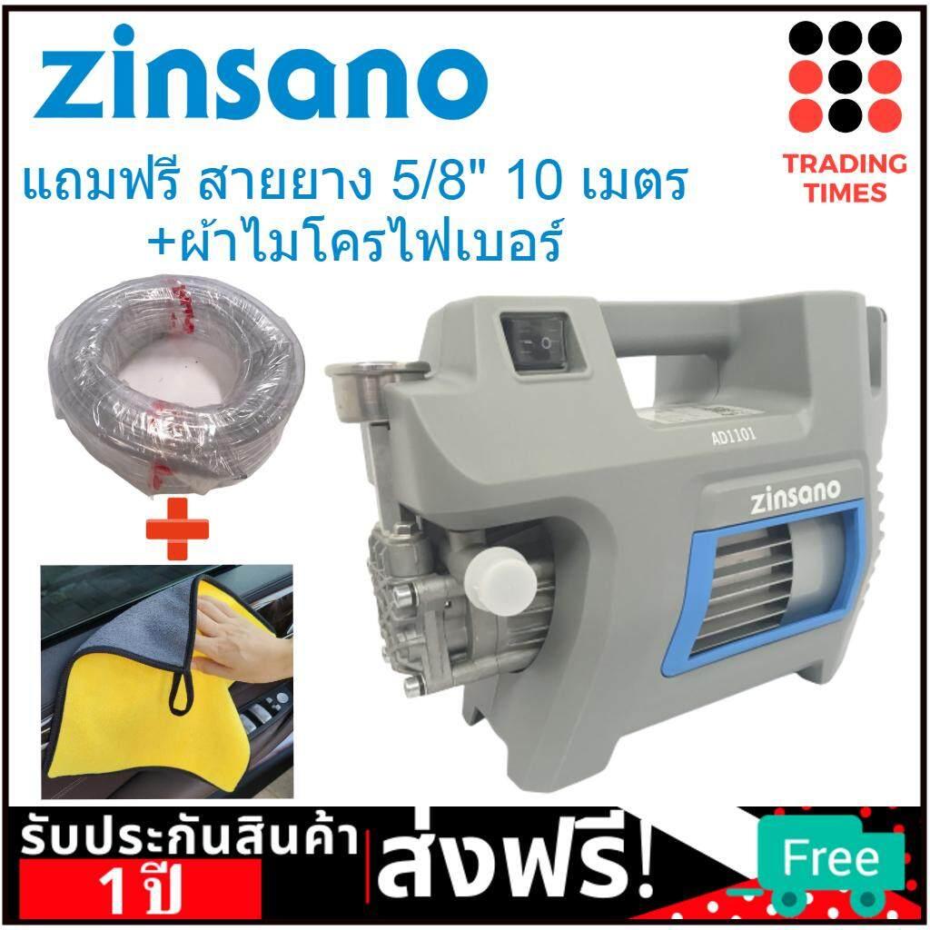 ZINSANO  AD1101 เครื่องฉีดน้ำแรงดันสูง 110 บาร์ แถมฟรี สายยาง 5/8  10 เมตร + ผ้าไมโครไฟเบอร์
