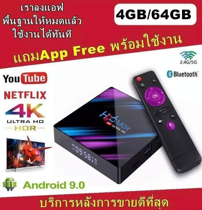 ส่วนลด  ยโสธร H96 MAX (64GB ROM ) แรม 4GB / 64GB WiFi 2.4/5.0G Bluetooth4.0  Android 9.0 TV Box Rockchip RK3318