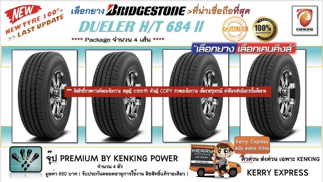 ประกันภัย รถยนต์ 2+ สมุทรปราการ ยางรถยนต์ขอบ18 Bridgestone  265/60 R18 DUELER H/T 684 NEW!! 2019  (4 เส้น) FREE!! จุ๊ป PREMIUM เกรด KENKING POWER 650 บาท (Made in America)
