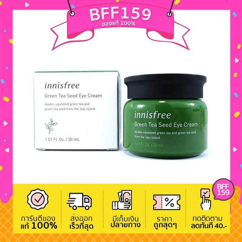 ของแท้100% innisfree Green Tea Seed Eye Cream 30ml อายครีม ครีมบำรุงรอบดวงตา ครีมทาใต้ตาอินนีสฟรี