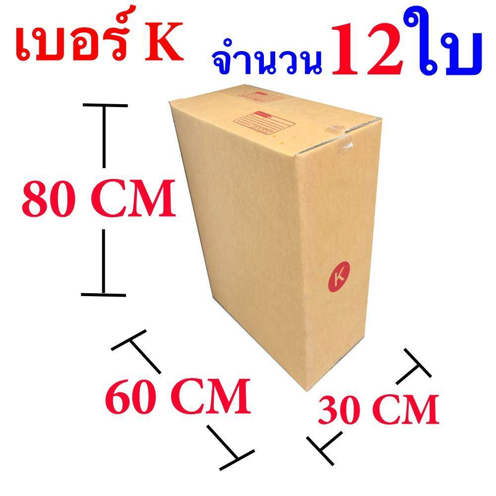 เก็บเงินปลายทางได้ กล่องไปรษณีย์ฝาชน เบอร์ K ขนาด 30x60x80 ซม. จำนวน 12 ใบ จัดส่งฟรี Kerry Express