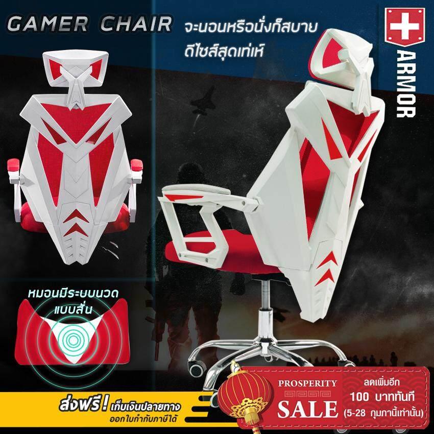 การใช้งาน  ARMOR เก้าอี้เล่นเกม เก้าอี้เกมมิ่ง เก้าอี้คอเกม เกมส์ เก้าอี้คอม เก้าอี้ทำงาน เก้าอี้เรซซิ่ง Raching Gaming Chair Office Chair รุ่น MODEL : GMC-801(TFM)