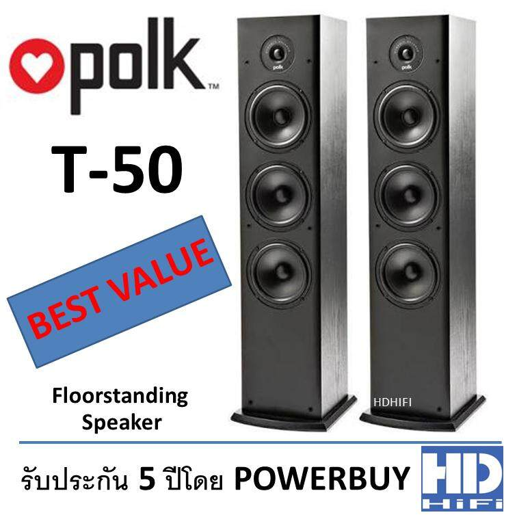 ยี่ห้อไหนดี  อุตรดิตถ์ POLK Speaker รุ่น T50 Black (PAIR)