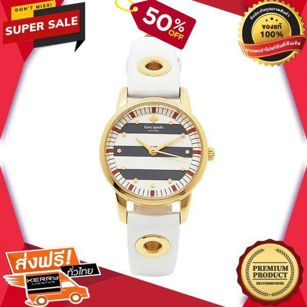 เก็บเงินปลายทางได้ นาฬิกาข้อมือคุณผู้หญิง Kate Spade นาฬิกาข้อมือผู้หญิง New York Metro Ladies Watch รุ่น KSW1136 ของแท้ 100% สินค้าขายดี จัดส่งฟรี Kerry!! ศูนย์รวม นาฬิกา casio นาฬิกาผู้หญิง นาฬิกาผู