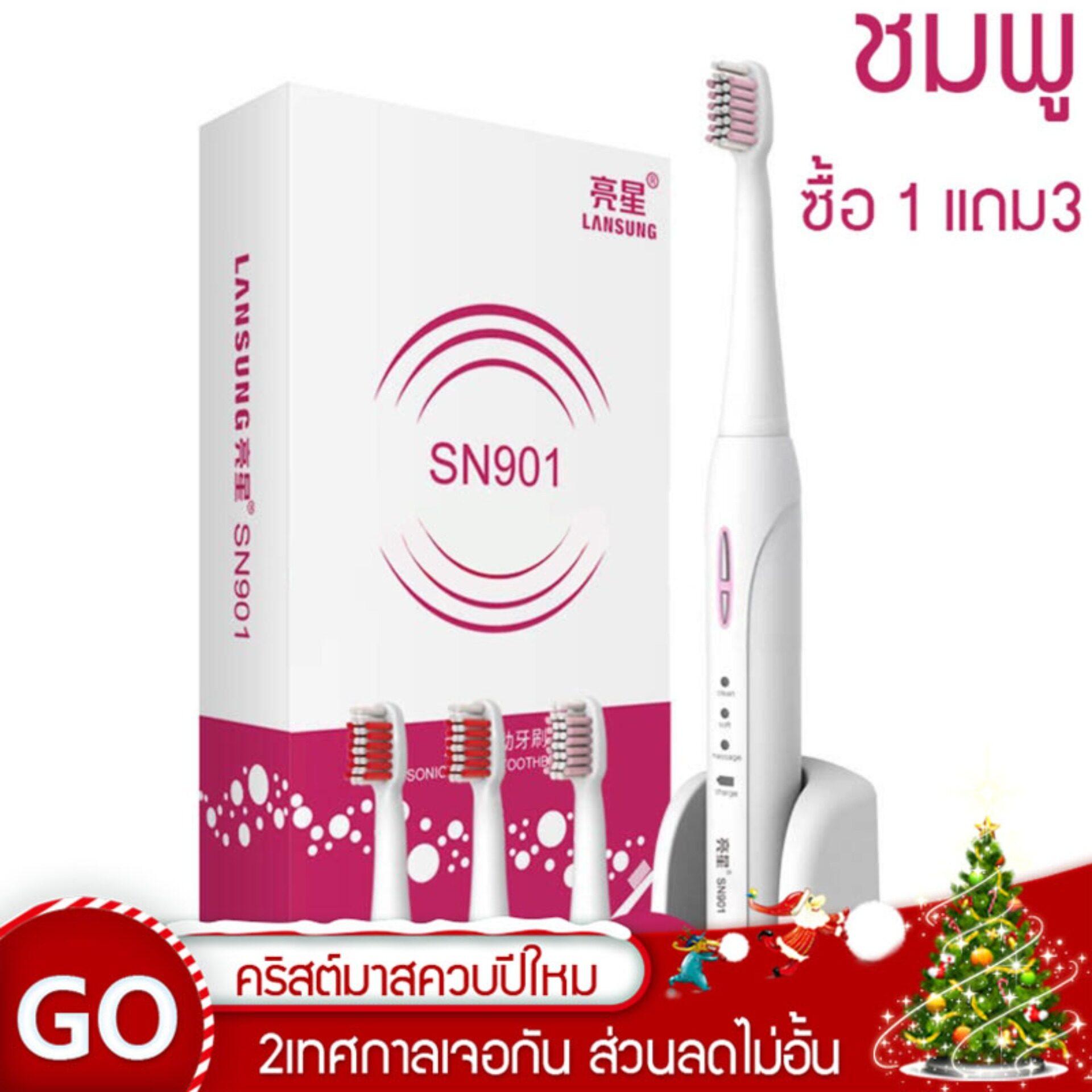 แปรงสีฟันไฟฟ้า รอยยิ้มขาวสดใสใน 1 สัปดาห์ สระแก้ว แปรงสีฟัน แปรงสีฟันไฟฟ้า Sonic SN901 แบบชาร์จ Electronic Toothbrush  สำหรับผู้ใหญ่ ด้ามเดี่ยวแถมหัวแปรง 3 หัว แพ็คคู่รักแถมหัวแปรง 4 หัว ถูกกว่า  Fashion Girl