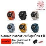 สอนใช้งาน  อุทัยธานี Garmin Instinct ประกันศูนย์ไทย 1 ปี แถมฟรี ปลั๊กกันฝุ่น และ Film กันรอยกระจก 9H